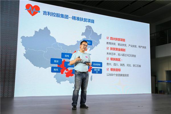 """吉利控股集团公关总监杨学良解读""""精准扶贫项目"""""""
