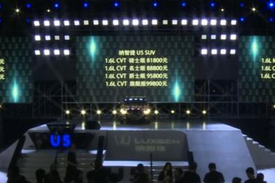 纳智捷U5上市,售价6.98-9.98万