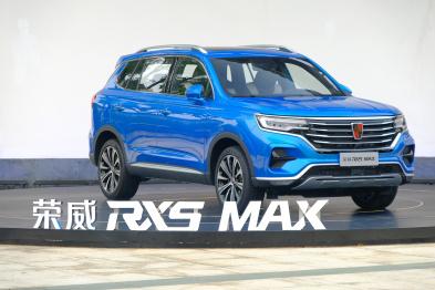 比起荣威RX5 MAX的上市,我更期待上汽阿里的后半程