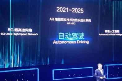 2020年将迎汽车自动智能驾驶产业化高潮