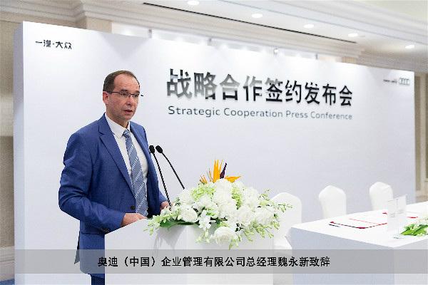 奥迪(中国)企业管理有限公司总经理魏永新致辞