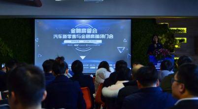 金融高管会2018年汽车新零售与金融闭门会在杭州举办,大佬们说了啥?