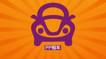 PP租车将建1亿专项资金池,为丢车提供赔付
