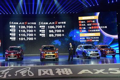 新车必评|东风风神AX5上市,同门三款紧凑SUV透露怎样的策略?