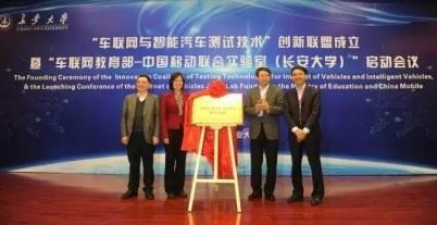 """中国移动与长安大学、清华大学共建""""车联网""""实验室"""