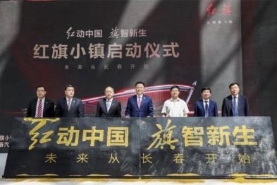 红旗小镇正式启动,中国一汽打造未来智慧城市生态综合体