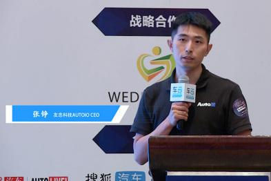 友衷科技autoio CEO张铮:高集成化多功能数字化仪表盘的开发