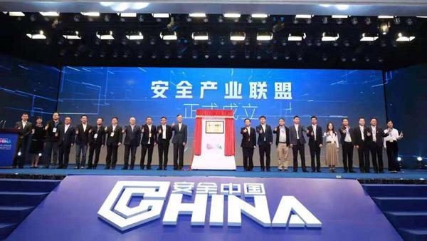 安全产业联盟成立(左五为车云网创始人程李)