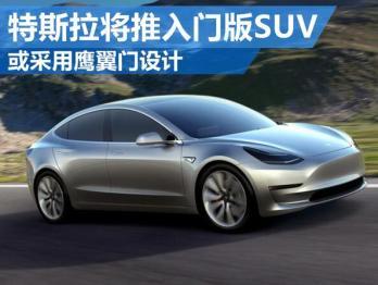 特斯拉将推入门版SUV或采用鹰翼门设计