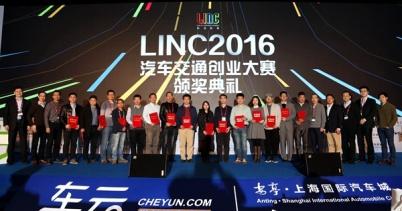 智波夺冠,LINC2016汽车交通创业大赛圆满落幕