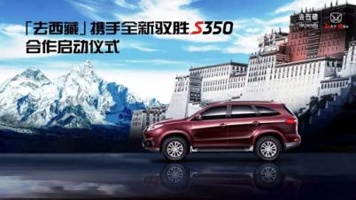 创新营销:全新驭胜S350携手去西藏平台创共赢