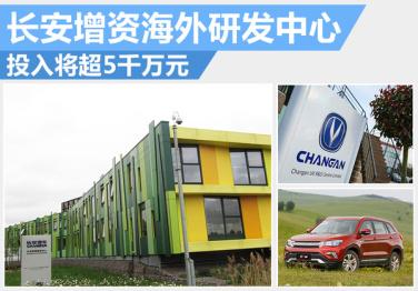 长安增资海外研发中心,投入将超5千万元