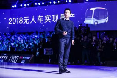 """百度Apollo首推两款商业化产品,2018年自动驾驶""""阿波龙""""将上路"""