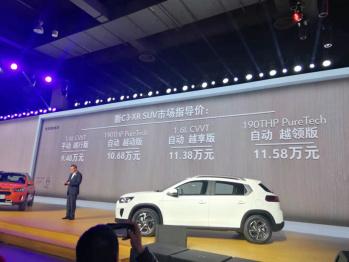 东风雪铁龙全新C3-XR上市,售价9.48 -11.58万元