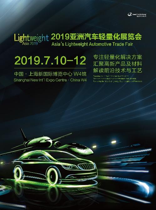 """迎接""""轻""""未来 2019亚洲汽车轻量化展再启航"""