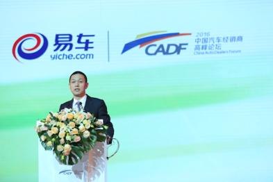 李斌宣布辞去易车CEO职务,易鑫CEO张序安接任