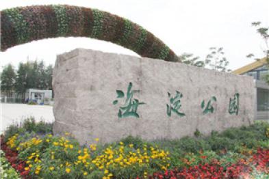 史无前例!全球首个AI科技主题公园!落户北京!