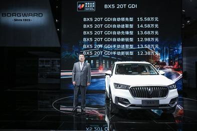 重新定义德系品质,宝沃BX5 20T GDI携五大越级实力全新上市