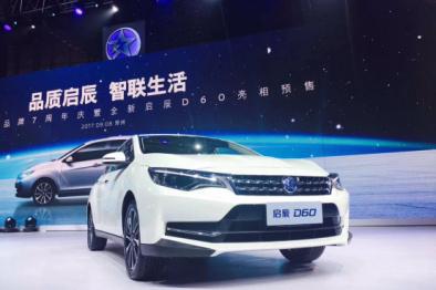 启辰发布新品牌logo,D60启动预售7-11万