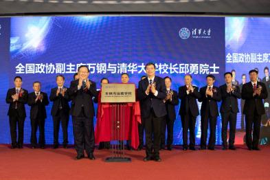 清華大學成立車輛與運載學院 助力汽車產業升級