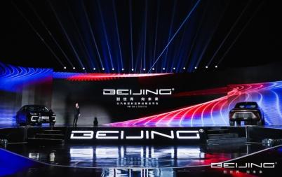 """BEIJING""品牌正式发布,北汽破茧成蝶"