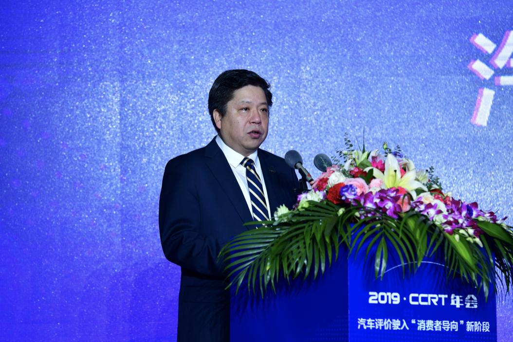 中汽中心副总经理兼CCRT管理中心主任吴志新发布结果