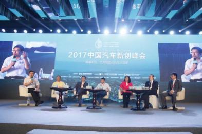 汽车新创峰会共识:造车新势力加速融入传统产业