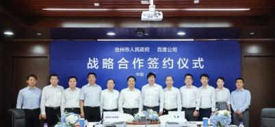 百度沧州市达成战略合作 联手培育智能汽车和智能交通产业发展新高地