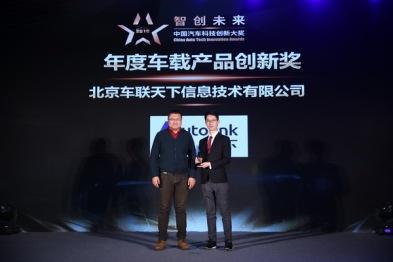 2018中国汽车科技创新大奖,车联天下荣获年度车载产品创新奖