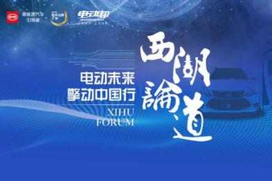 电动未来-杭州新能源先锋车主,坐等你来!