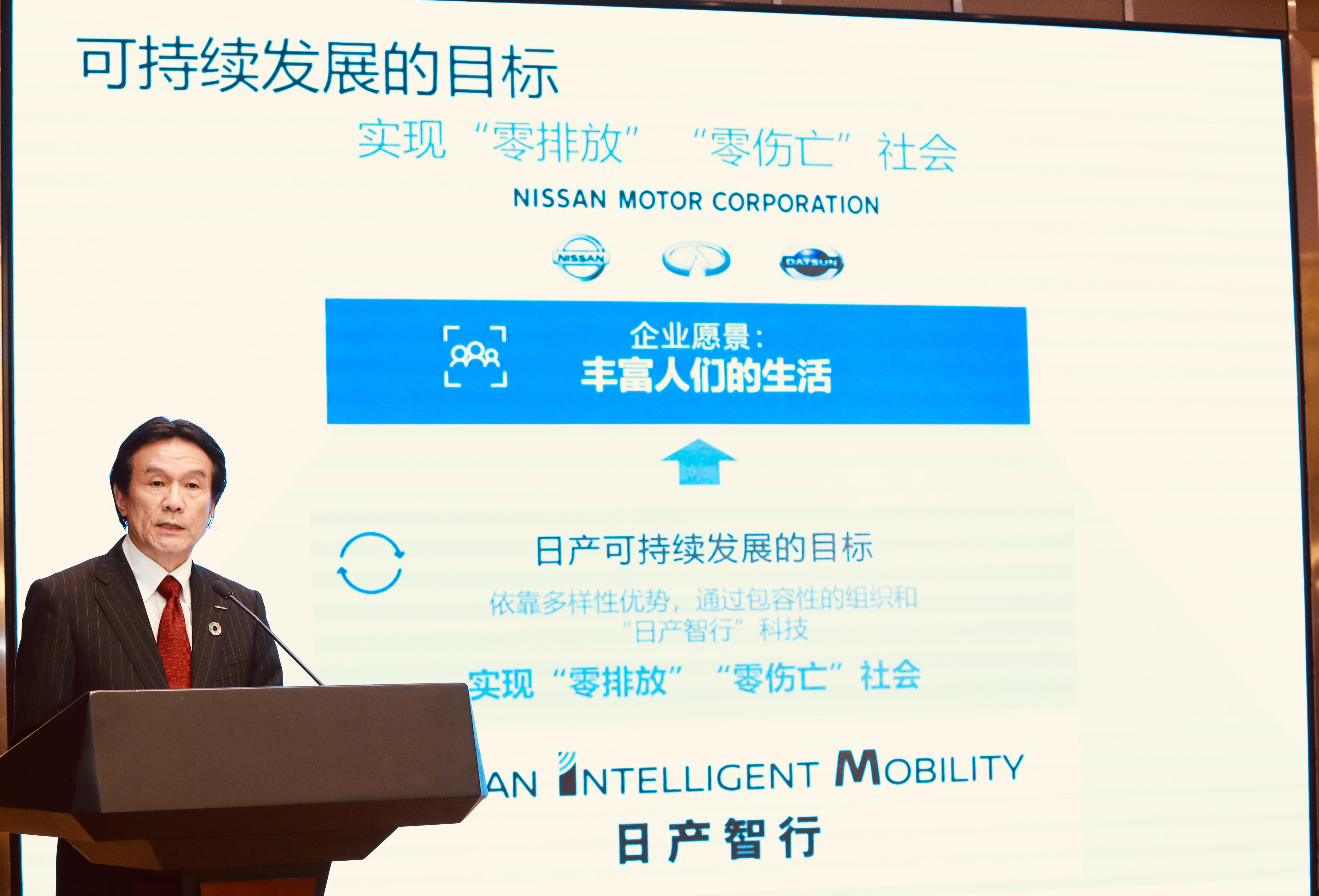 日产汽车公司执行副总裁、首席可持续发展官川口均介绍《日产汽车可持续发展规划2022》