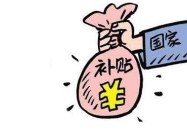 新年北京首批电动车补贴即将发放