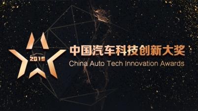 2019汽車科技創新風向標即將推出,不服來試!