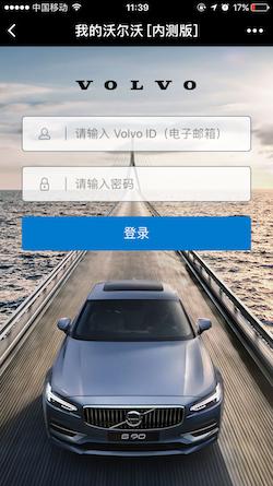 「我的沃尔沃」内测版,使用Volvo On Call的ID与密码登陆
