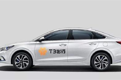 2019中国汽车科技创新大奖,T3出行荣获年度安全出行创新奖