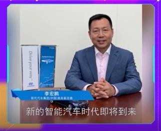 现代汽车集团(中国)商务副总裁 李宏鹏寄语智库