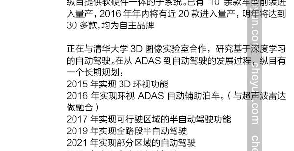 视觉ADAS入门盘点(下篇)