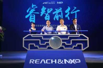 东软睿驰发布L0-L1级ADAS量产产品及NeuSAR软件平台