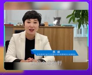 东风英菲尼迪汽车有限公司市场营销及公关部部长 燕峰寄语智库