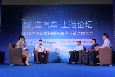 2016智造汽车上海论坛