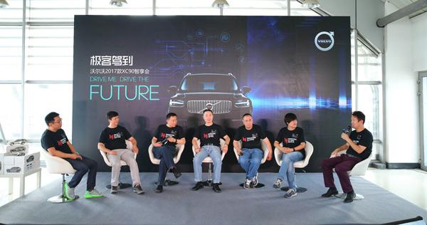 08-智享会上科技大咖们就自动驾驶技术畅谈了自身感受.jpg