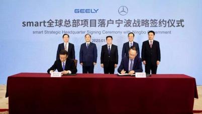 smart品牌中国造:吉利和戴姆勒的新故事
