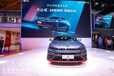 9.58-13.18万元  年轻人的第一辆智能轿跑  思皓曜预售发布