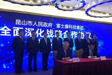 富士康拟在昆山投250亿,含新能源电池项目
