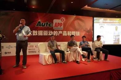 TCC生态圈 AutoAPP第8站:大数据驱动的产品和营销(下)