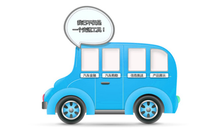 互联网平台经济视角看汽车