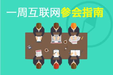 一周互联网参会指南(7.28—8.2)