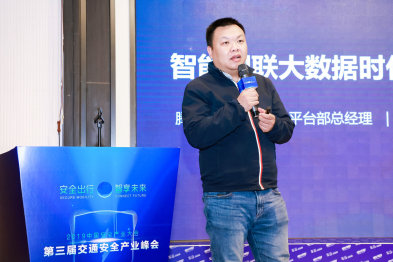 腾讯产业安全平台部总经理吕一平:智能网联大数据时代,安全先行