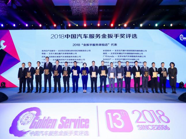 2018金扳手服务体验店代表与颁奖嘉宾合影