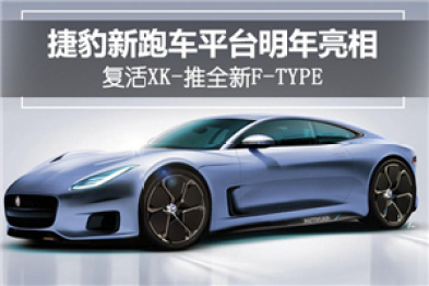 捷豹新跑车平台明年亮相